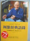 【書寶二手書T1/心靈成長_OAN】柯維經典語錄-18個關鍵原則,創造成功人生_史蒂夫.柯維