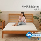 【QSHION】透氣水洗雙人薄床墊/高5CM