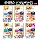 【SHEBA】日式鮮饌包 成貓專用35g (12入優惠組/ 同口味)