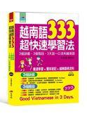 越南語333超快速學習法︰3個訣竅,3個階段,3天說一口流利越南語