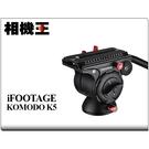 iFootage Komodo K5 油壓雲台 湧蓮公司貨
