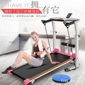 健身器材家用款迷你機械跑步機 小型走步機靜音折疊加長簡易 Ic1614【Pink中大尺碼】