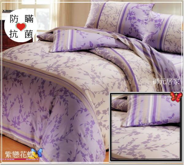 防瞞抗菌【薄床包】6*6.2尺/加大『紫戀花蝶』精選精梳棉/三件套