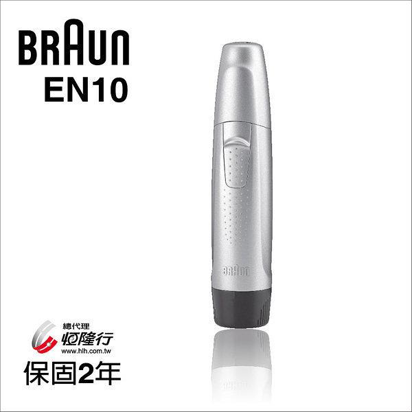 德國 百靈 BRAUN -耳鼻毛刀 EN10 / EN-10