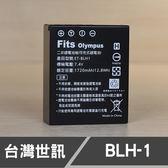 Olympus BLH1 BLH-1 副廠鋰電池 贈專用充電器 OMD E-M1 Mark II 1鋰1座充