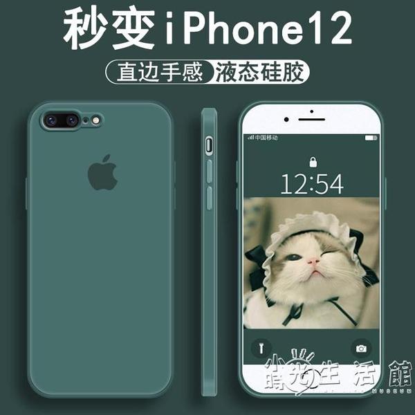 蘋果手機殼ins超火暗夜綠適用于蘋果8plus手機殼液態硅膠iPhone8防摔 3C優購