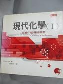 【書寶二手書T7/科學_LFW】現代化學I-改變中的傳統概念_鮑爾