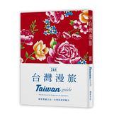 24H台灣漫旅:解析美麗的豐饒之島•台灣的深度魅力。探索台灣,在最棒的時間做最棒..