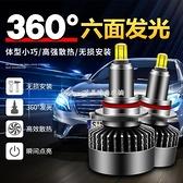 360度發光汽車LED大燈超亮強光前照燈改裝激光H11H79005遠近燈泡 快速出貨