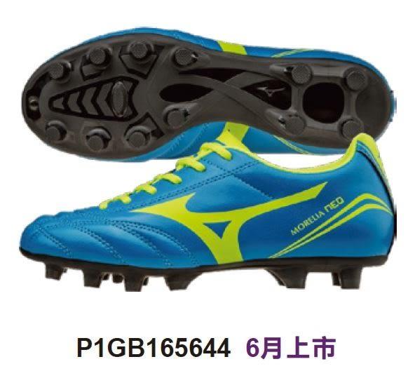 [陽光樂活]MIZUNO 美津濃-兒童足球鞋 MORELIA NEO CL JR. MD-P1GB165644 限時下殺69折