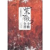 紫微斗數全書(全新校訂本)