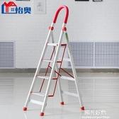 摺疊梯家用摺疊鋁合金梯子室內爬梯伸縮梯人字梯加厚扶梯鋁梯登高梯NMS 陽光好物