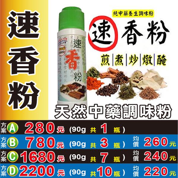 S1B001【速香粉】►均價(260元/瓶)►共【3瓶/270g】►中藥天然調味║純素食