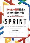 (二手書)Google創投認證!SPRINT衝刺計畫:Google最實用工作法,5天5步驟迅速解決..