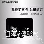 記憶卡 64gSD記憶卡高速內存儲tf卡64g手機內存sd卡通用送讀卡器卡套