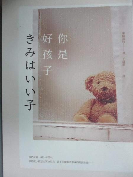 【書寶二手書T1/翻譯小說_LOY】你是好孩子_中?初枝