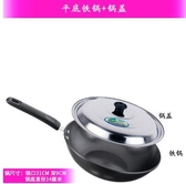 老式炒鍋鐵鍋炒菜鍋 家用不生銹