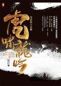 (二手書)虎嘯龍吟:電視劇小說(3)(大軍師司馬懿之 軍師聯盟續作)