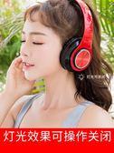 耳麥 藍牙耳機頭戴式無線炫酷發光運動跑步音樂高音質耳麥 極客玩家