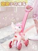 兒童小飛馬手持推車電動泡泡機女孩全自動不漏水吹泡泡槍嬰兒無毒 LX 童趣屋 免運
