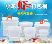 特賣儲水桶小龍蝦打包桶透明塑膠桶密封醃菜桶食品級冰激淩桶1L2升5公斤