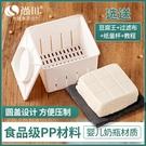 家用豆腐盒子豆腐模具在家自制做豆腐壓豆腐的框磨具工具全套 【端午節特惠】