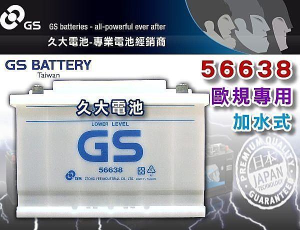 ✚久大電池❚ GS 統力 汽車電瓶 加水式 56638 DIN65 66AH 歐洲車 汽車電池
