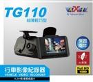 【車王小舖】X戰警TG-110行車記錄器 /TG110台灣製造保固兩年