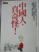 【書寶二手書T2/社會_GGX】中國人,真奇怪_萬瑞君