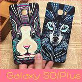 【萌萌噠】三星 Galaxy S8/S8Plus 正品LUXO森林之王保護殼 動物浮雕夜光 磨砂硬殼 手機殼 手機套