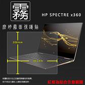 ◇霧面螢幕保護貼 HP Spectre x360 筆記型電腦保護貼 筆電 軟性 霧貼 霧面貼 保護膜