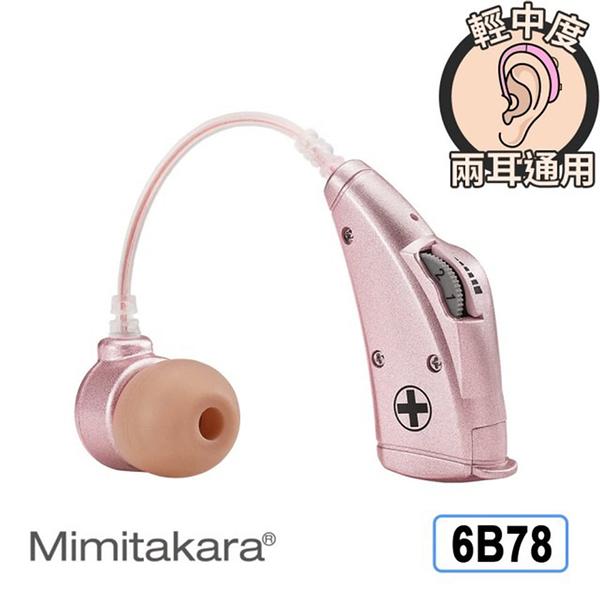 耳寶 助聽器(未滅菌)【Mimitakara】電池式耳掛型助聽器 晶鑽粉 6B78(輕中度聽損適用)