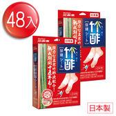 【日本】昌豐竹酢保健貼布(48入)~