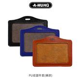 【A-HUNG】PU皮證件套 (橫款) 卡片套 工作證套 證件卡套 識別證套 識別套 證件帶套