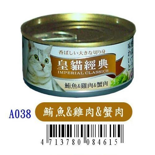 皇貓經典 貓罐頭 - 鮪魚+雞肉+蟹肉(170g/罐)