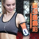 戶外跑步手機臂包男女健身裝備運動手機臂套跑步臂帶手腕手臂包『伊莎公主』