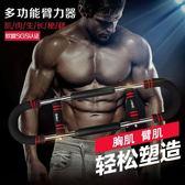 臂力器50公斤鍛煉胸肌多功能訓練套裝健身器材裝備家用男士臂力棒jy【開店一週年下殺89折】