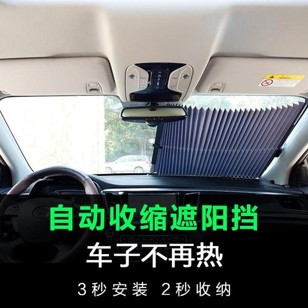 汽車遮陽擋自動伸縮車窗簾車用遮陽光板傘前擋玻璃防曬隔熱遮陽簾【快速出貨】