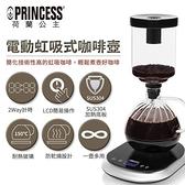 【南紡購物中心】荷蘭公主 PRINCESS 電動虹吸式咖啡壼 246005