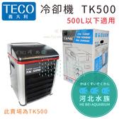 [ 河北水族 ]  義大利進口 TECO  S.r.l  水族冷卻機  TK-500