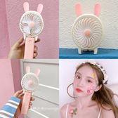 新款可愛小兔子可充電便攜式mini手拿小風扇     韓小姐