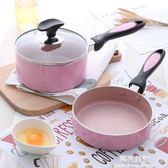 鍋具組合奶鍋煎鍋兩件套不黏鍋早餐鍋平底鍋電磁爐通用16cm igo陽光好物