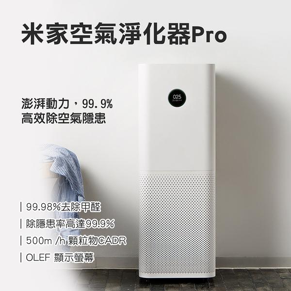 【送方向輪】小米米家 空氣淨化器PRO版 空氣清淨機