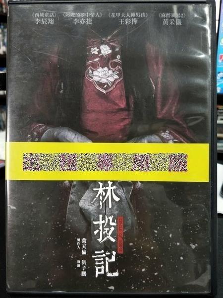 挖寶二手片-P54-034-正版DVD-華語【林投記】-李辰翔 李亦捷 王彩樺(直購價)