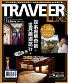 TRAVELER LUXE旅人誌 11月號/2018 第162期