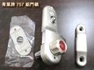 757 青葉牌鋁門鎖 1200型鋁門鉤鎖(鎖管長38mm 心動鑰匙)推拉門鎖 落地門鎖 鉤鎖 門拴鎖