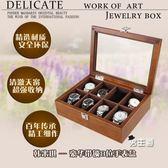 木質手錶盒手鐲手鏈收藏盒文玩收納盒8格木質包絨帶錶包