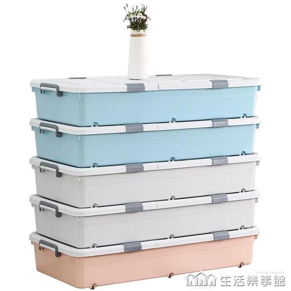 床底收納盒帶輪扁平特大抽屜儲物整理箱床下收納神器床底下收納箱 NMS生活樂事館