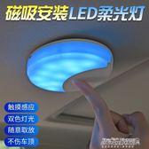 汽車室內閱讀燈LED車內燈車載吸頂燈後排頂棚後備箱照明小夜燈   傑克型男館