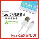 (Q哥)C07 Zenfone3 M10 G5 XZ XC V20 P9 小米5S 傳輸充電線 Type C 通用 傳輸充電線